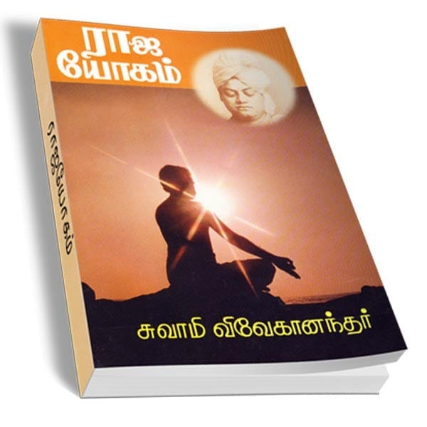 Buy Raja Yogam Tamil From Chennaimath Org At Lowest Price