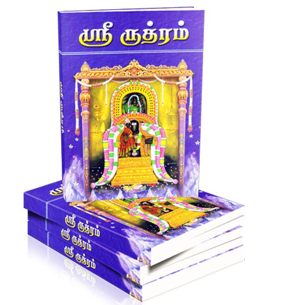 Buy sri rudram tamil from chennaimath at lowest price stotras fandeluxe Choice Image