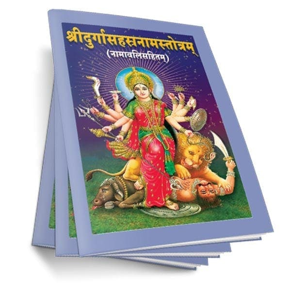 buy sri durga sahasranama stotra sanskrit from chennaimath org at