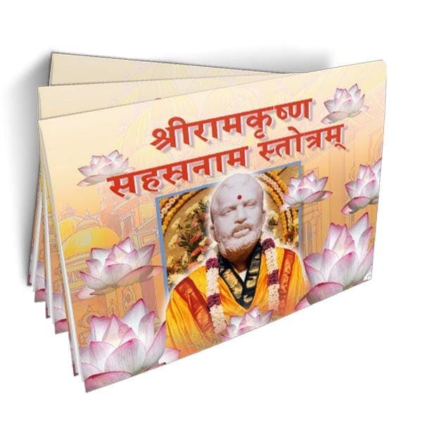buy devi mahatmyam parayanam sanskrit from chennaimath org at