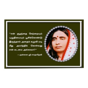 Sarada-Devi-Wallet-size-photo-2×3-inch-laminated-923475