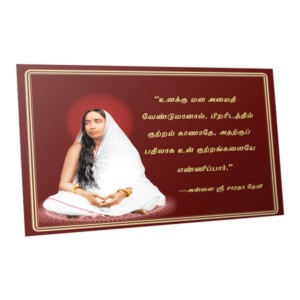 Sarada-Devi-Wallet-size-photo-2×3-inch-laminated-923648