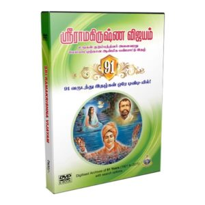 94-Years-of-Sri-Ramakrishna-Vijayam-DVD