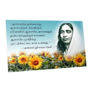 Sarada-Devi-Wallet-size-photo-2×3-inch-laminated-902634