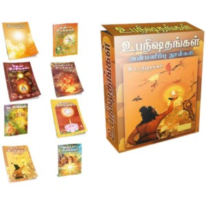Upanishadangal-GiftBox1