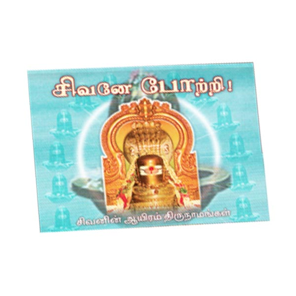 Buy Aditya Hridayam (Tamil) from Chennaimath org at lowest price