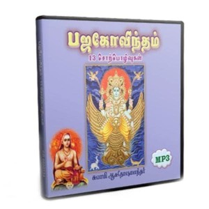 Bhaja-Govindam-Lectures-Audio-CD