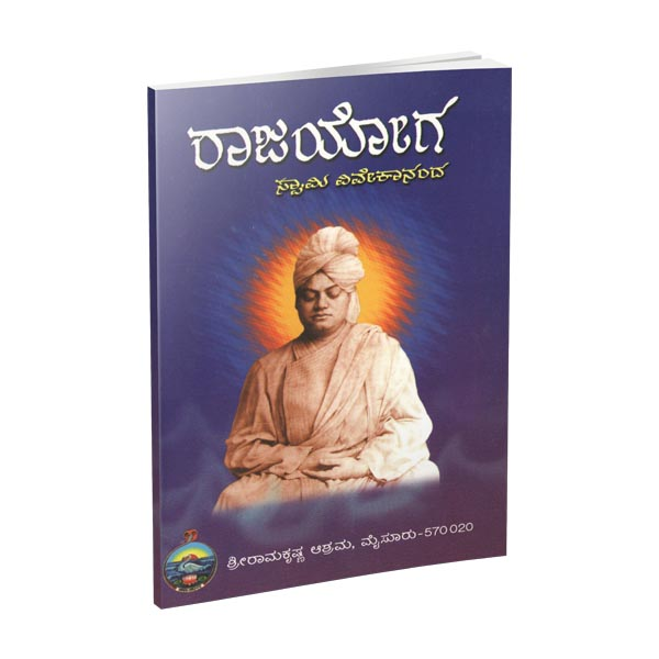 Buy Raja Yoga Kannada From Chennaimath Org At Lowest Price