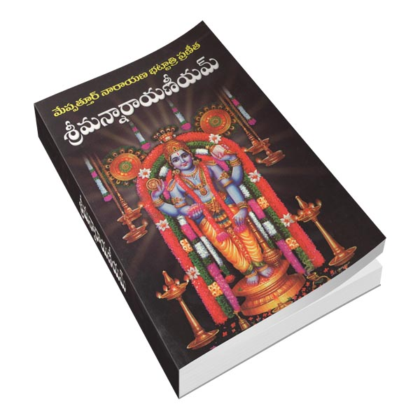 valmiki ramayana book in telugu pdf free downloadgolkes