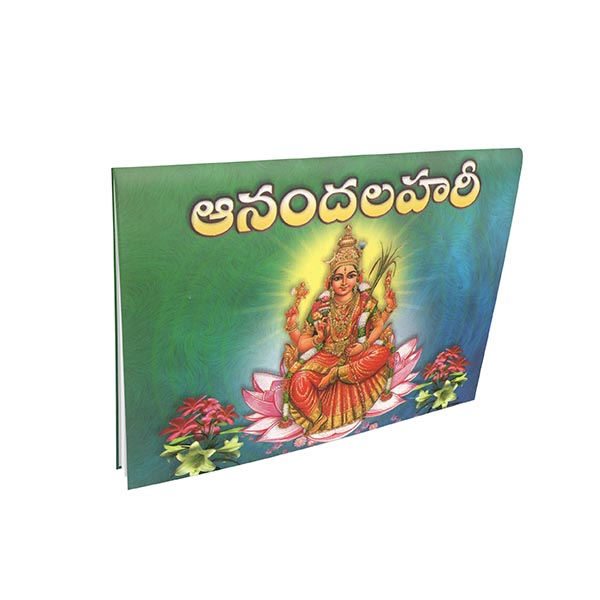 Buy Shivananda Lahari (Telugu) from Chennaimath org at