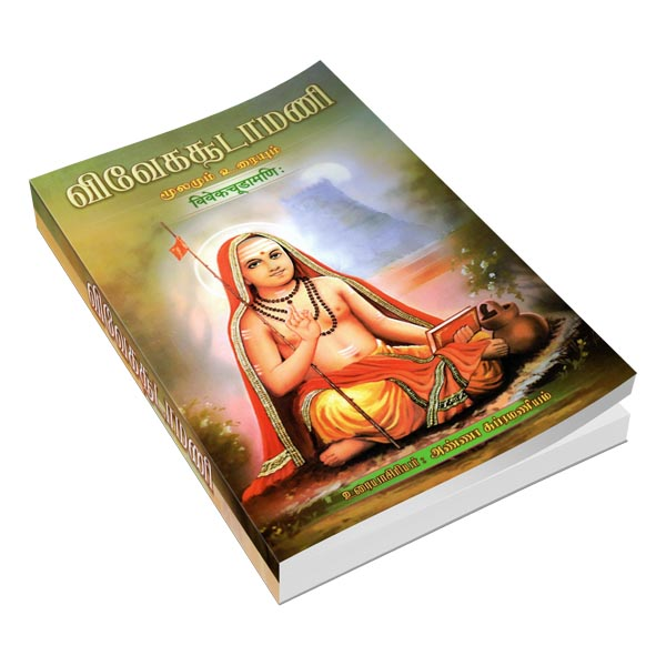 Buy Vivekachudamani Tamil From Chennaimath Org At Lowest Price