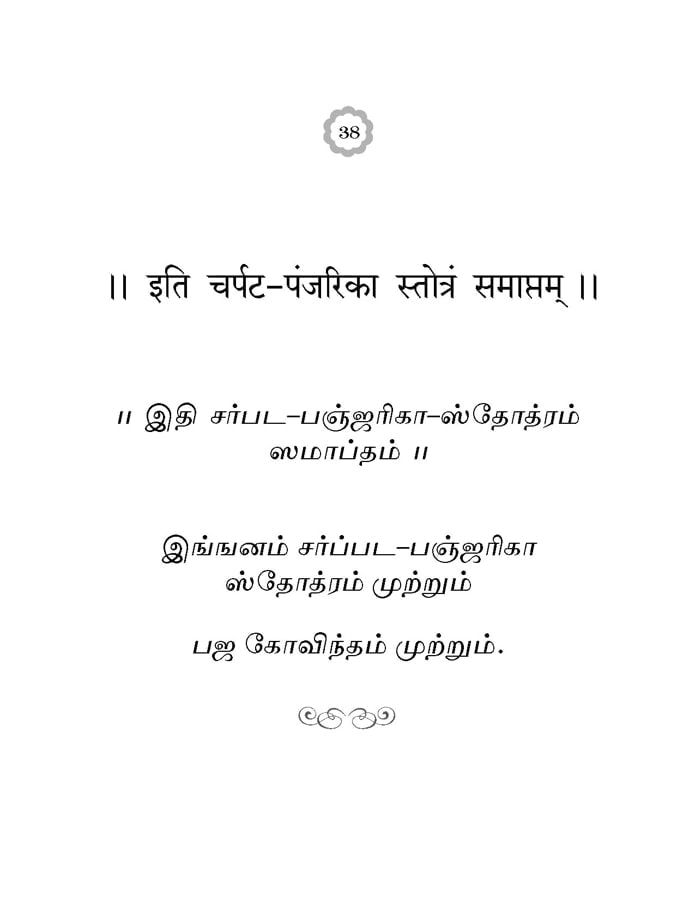 Bhaja Govindam Lyrics In Ebook Download